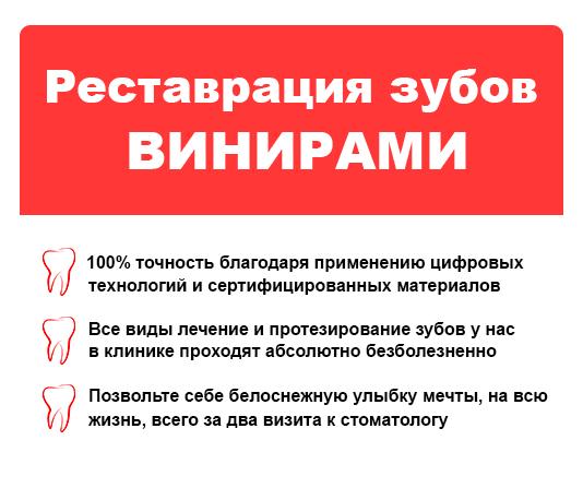 виниры Харьков